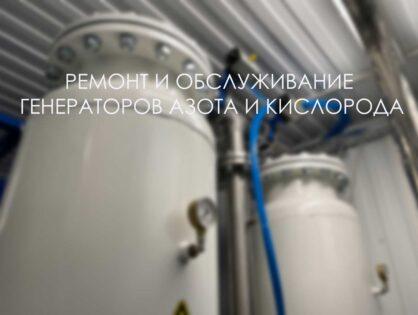 Ремонт и обслуживание генераторов азота и кислорода